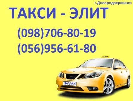 Служба вызова и заказа в Днепродзержинске
