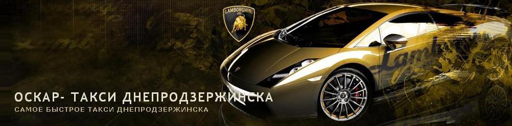 Служба вызова и заказа такси в Днепродзержинске «ОСКАР» (093)633-56-48