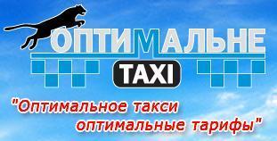 Служба вызова и заказа такси в Харькове