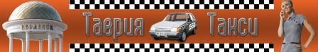 Служба вызова и заказа такси в Бердянске