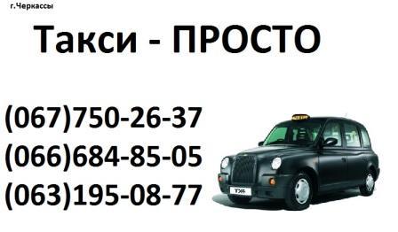 Служба вызова и заказа такси в Черкассах