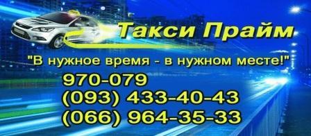 Служба вызова и заказа такси в Чернигове