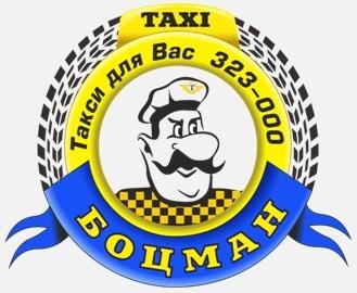 Служба вызова и заказа такси в Днепропетровске