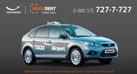 Служба вызова и заказа в Харькове