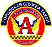 Служба вызова и заказа такси в Харцызске