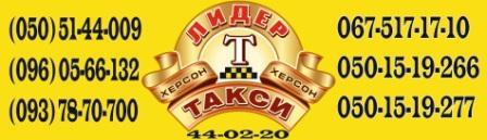 Служба вызова и заказа такси в Херсоне