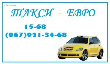 Служба вызова и заказа такси в Хмельницком