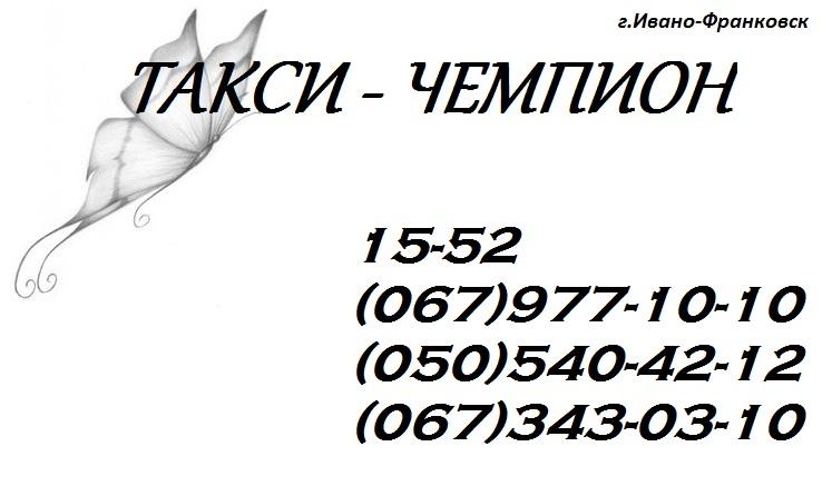 Служба вызова и заказа такси в Ивано-Франковске