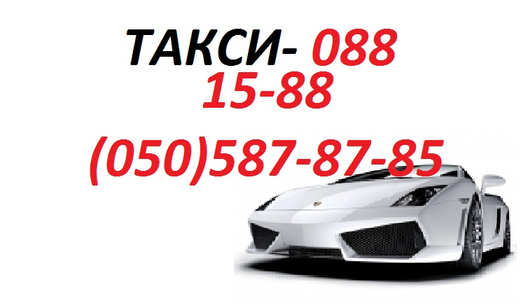 Служба вызова и заказа такси в Житомире