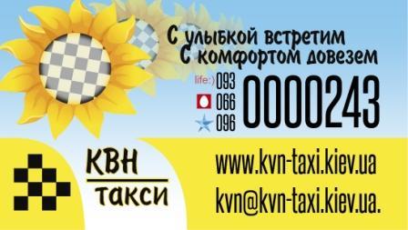 Служба вызова и заказа в Киеве