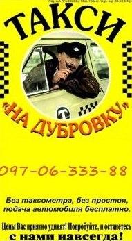 Служба вызова и заказа такси в Кременчуге
