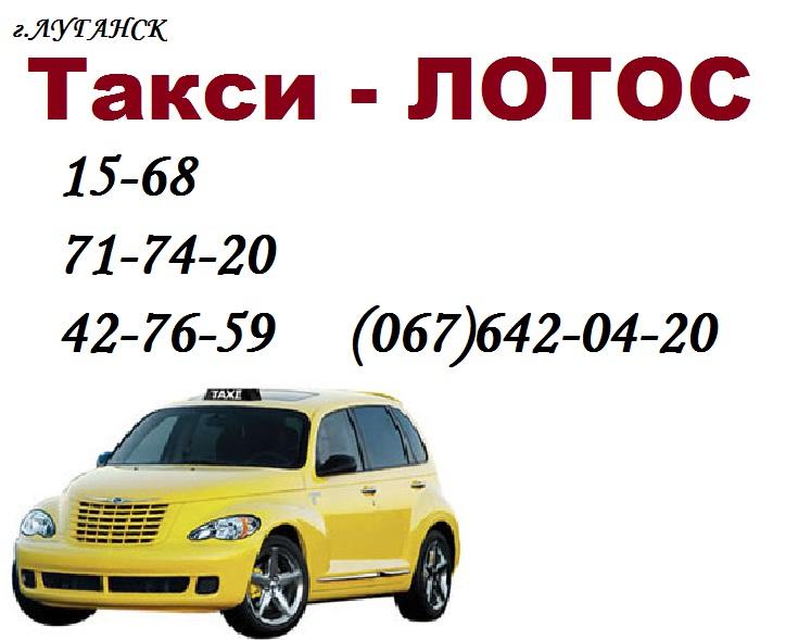 Служба вызова и заказа такси в Луганске