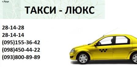 Служба вызова и заказа такси в Луцке