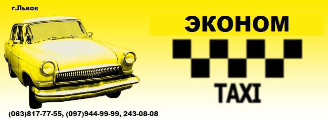 Служба вызова и заказа такси в Львове