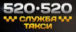 Служба вызова и заказа такси в Мариуполе «520-520» 520-530