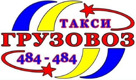 Служба вызова и заказа грузового такси в Мариуполе