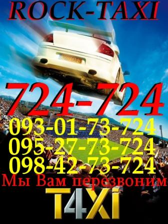 Служба вызова и заказа в Николаеве