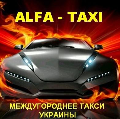 Служба вызова и заказа в Одессе