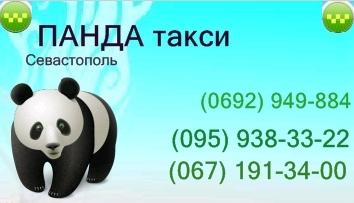 Служба вызова и заказа такси в Севастополе