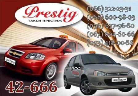 Служба вызова и заказа такси в Шостке