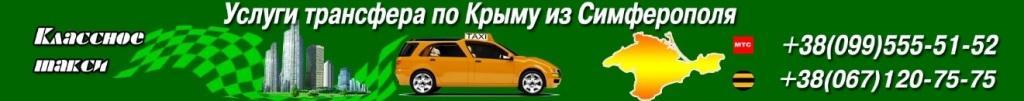 Служба вызова и заказа в Симферополе
