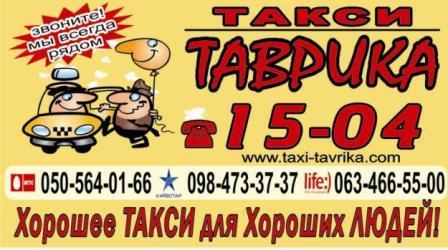 Служба вызова и заказа такси в Симферополе
