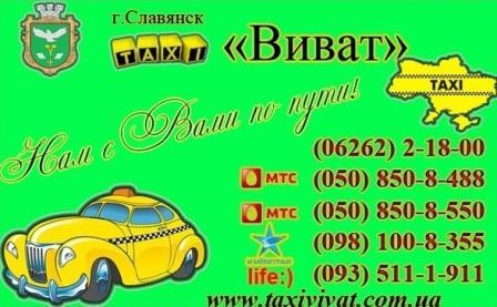Служба вызова и заказа такси в Славянске