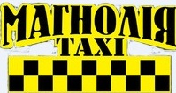 Служба вызова и заказа такси в Сваляве