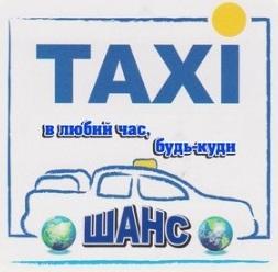 Служба вызова и заказа такси в Тернополе