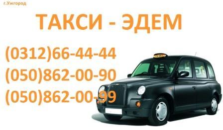 Служба вызова и заказа такси в Ужгороде