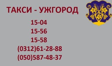 Служба вызова и заказа такси в Ужгороде «УЖГОРОД» 61-28-88