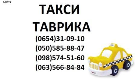 Служба вызова и заказа такси в Ялте