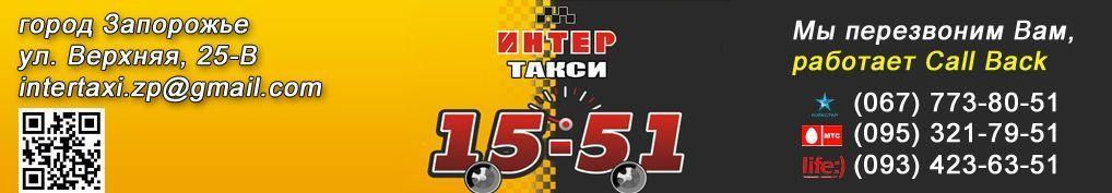 Служба вызова и заказа такси в Запорожье
